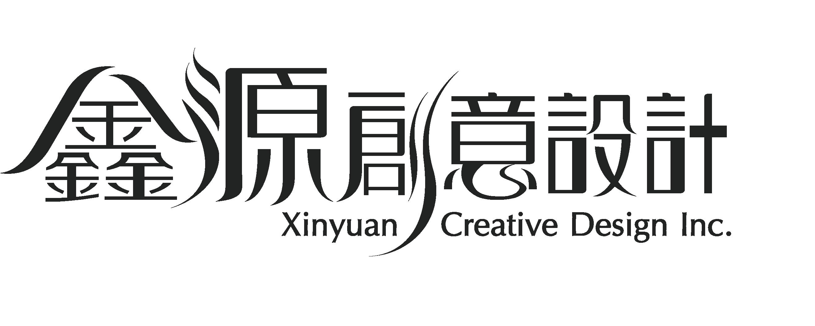 鑫源創意設計印刷股份有限公司|Xinyuan Creative Design